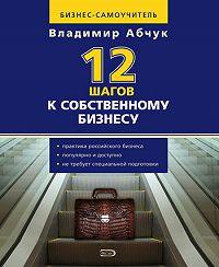 Владимир Абчук -12 шагов к собственному бизнесу