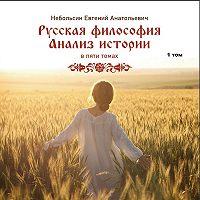 Небольсин Анатольевич -Русская философия. Анализ истории. Том 1