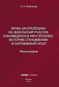 О. Полежаев -Права застройщика на земельный участок и возведенное им строение. История становления и зарубежный опыт