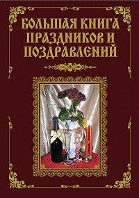 А. Малышев -Большая книга праздников и поздравлений
