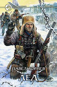 Павел Корнев -Лед