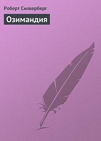 Роберт Силверберг - Озимандия