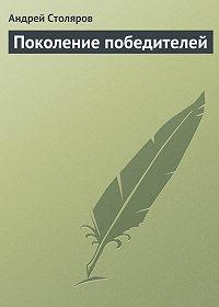 Андрей Столяров -Поколение победителей
