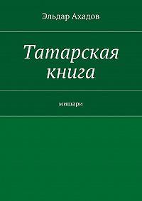 Эльдар Ахадов -Татарская книга