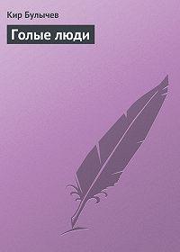 Кир Булычев -Голые люди