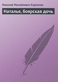 Николай Михайлович Карамзин -Наталья, боярская дочь