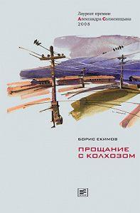 Борис Петрович Екимов - Прощание с колхозом
