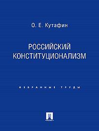 Олег Кутафин -Российский конституционализм