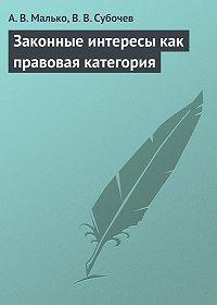 Виталий Субочев -Законные интересы как правовая категория