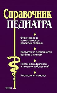 Нина Васильевна Орлова -Справочник педиатра
