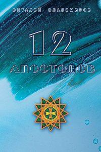 Виталий Владимиров -12 апостолов