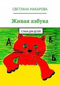 Светлана Макарова -Живая азбука. Стихи для детей
