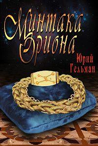 Юрий Гельман -Минтака Ориона
