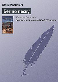 Юрий Иванович -Бег по песку