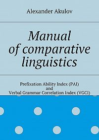 Alexander Akulov -Manual of comparative linguistics