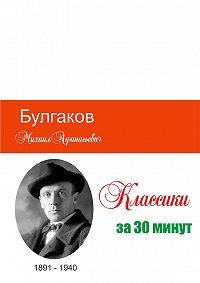 Татьяна Беленькая -Булгаков за 30 минут