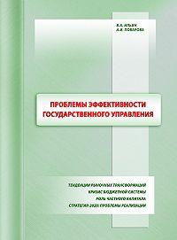 В. А. Ильин, А. И. Поварова - Проблемы эффективности государственного управления. Тенденции рыночных трансформаций. Кризис бюджетной системы. Роль частного капитала. Стратегия-2020: проблемы реализации