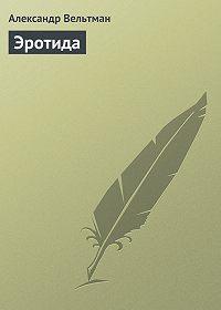 Александр Вельтман -Эротида