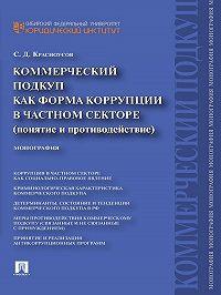 Сергей Красноусов -Коммерческий подкуп как форма коррупции в частном секторе (понятие и противодействие). Монография