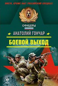 Анатолий Гончар - Боевой выход