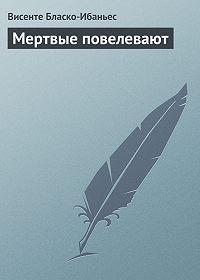 Висенте Бласко-Ибаньес -Мертвые повелевают