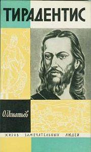 Олег Игнатьев -Тирадентис