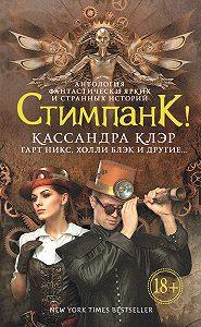 Антология -Стимпанк! (сборник)