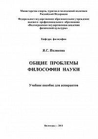 Яна Полякова -Общие проблемы философии науки