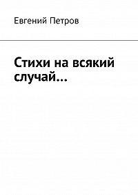 Евгений Петров -Стихи навсякий случай…