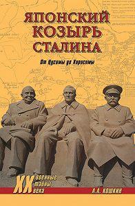 А. А. Кошкин -Японский козырь Сталина. От Цусимы до Хиросимы