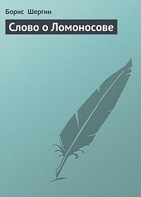 Борис  Шергин - Слово о Ломоносове