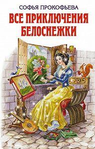 Софья Прокофьева -Все приключения Белоснежки (сборник)