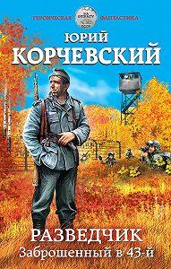 Юрий Корчевский -Разведчик. Заброшенный в 43-й
