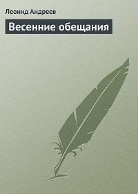 Леонид Андреев -Весенние обещания