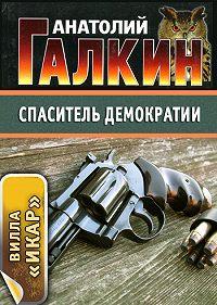 Анатолий Галкин - Спаситель демократии