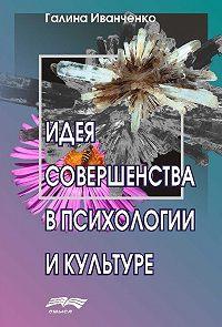 Г. В. Иванченко -Идея совершенства в психологии и культуре