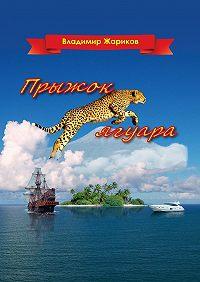 Владимир Жариков - Прыжок ягуара