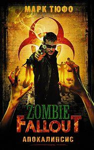 Марк Тюфо -Zombie Fallout. Апокалипсис