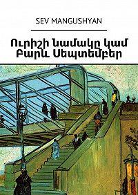 Sev Mangushyan -Ուրիշի նամակը կամ Բարև Սեպտեմբեր