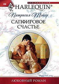 Патрисия  Тэйер - Сапфировое счастье
