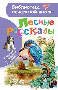 Михаил Михайлович Пришвин -Лесные рассказы