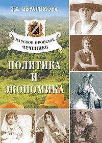 Зарема Ибрагимова - Царское прошлое чеченцев. Политика и экономика
