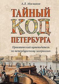 Александр Мясников -Тайный код Петербурга