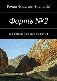 Роман Чукмасов (Stran nuk) -Фортъ №2. Знакомство скрепостью. Часть 2