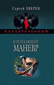 Сергей Зверев -Отвлекающий маневр