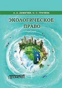 Алексей Демичев -Экологическое право