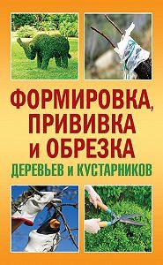 С. В. Макеев -Формировка, прививка и обрезка деревьев и кустарников
