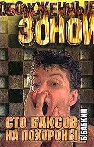Борис Бабкин -Сто баксов на похороны