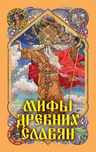 Александр Афанасьев - Мифы древних славян