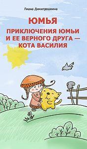 Лиана Димитрошкина -Юмья. Приключения Юмьи и ее верного друга – кота Василия
